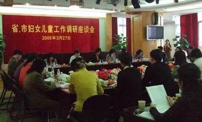 市妇女儿童工作调研座谈会